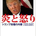 トランプ暴露本の日本語出版が2月下旬発売。ドラマ化の配役は誰かな。