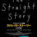 「ストレイトストーリー」隠れた名作映画 その5
