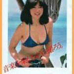 昭和のアイドル宮崎美子、衝撃的に可愛かったあの頃