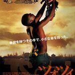「ツォツィ」隠れた名作映画 その6
