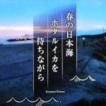 ドキュメント72時間 「春の日本海 ホタルイカを待ちながら」