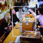 ドキュメント72時間 大阪西成 24時間夫婦食堂