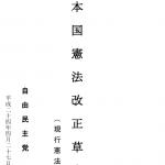 日本国憲法と自民党改憲案を確認する 1 前文
