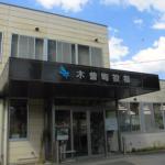 日本国憲法と自民党改憲案を確認する9 第8章 地方自治