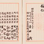 日本国憲法と自民党改憲案を確認する12 第11章 最高法規